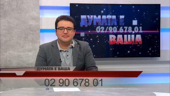 """""""ДУМАТА Е ВАША"""" с водещ СТОИЛ РОШКЕВ (01.09.2020)"""