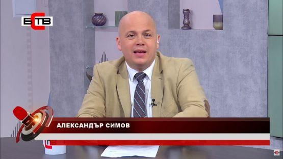 """""""ЛЯВА ПОЛИТИКА"""" с водещ Александър Симов (23.06.2020)"""