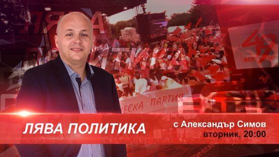 ЛЯВА ПОЛИТИКА с водещ АЛЕКСАНДЪР СИМОВ (12.10.2021)