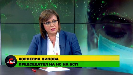 """""""Студио Икономика"""" с Нора Стоичкова (12.03.2020), специален гост: Корнелия Нинова - председател на БСП"""