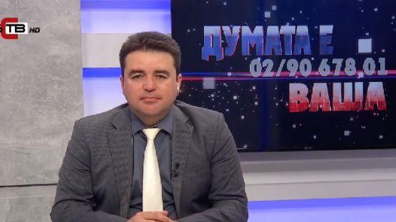 """""""ДУМАТА е ВАША"""" с водещ Стоил Рошкев (22.07.2020)"""