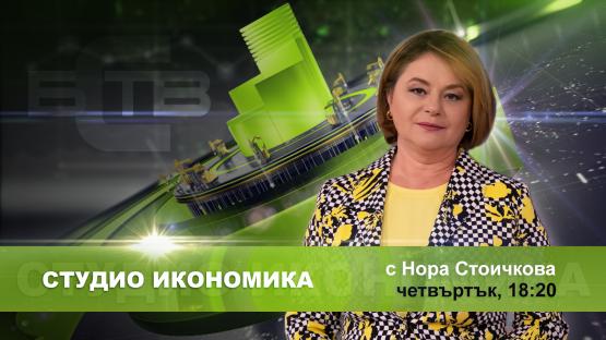"""""""СТУДИО ИКОНОМИКА"""" с Нора Стоичкова (14.11.2019)"""