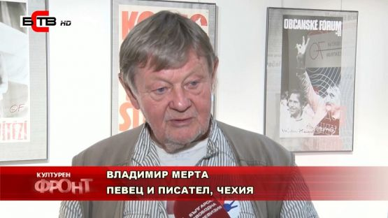 Културен фронт (17.11.2019), интервю с Владимир Мерта, писател от Чехия