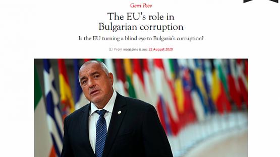 """""""Spectator.UK"""": Затваря ли си очите ЕС и ролята на съюза в българската корупция"""