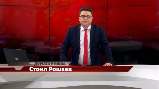 Думата е ваша със Стоил Рошкев (19.5.2020), На телефона: ТРИФОН ПАНЧЕВ – КМЕТ НА ОБЩИНА ДРЯНОВО