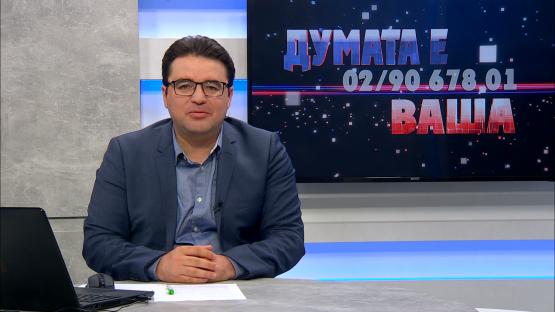 """""""ДУМАТА е ВАША"""" с водещ СТОИЛ РОШКЕВ (06.07.2020)"""