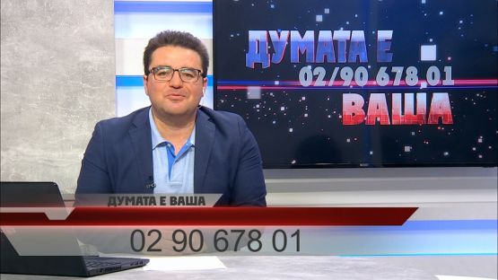 """""""ДУМАТА Е ВАША"""" с водещ СТОИЛ РОШКЕВ (24.08.2020)"""