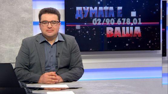"""""""ДУМАТА е ВАША"""" с водещ Стоил Рошкев (28.07.2020)"""
