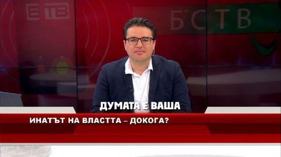 """""""ДУМАТА Е ВАША"""" с водещ СТОИЛ РОШКЕВ (23.09.2020)"""