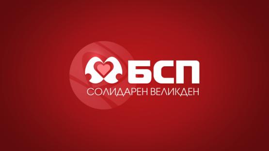 """Корнелия Нинова: """"Солидарен Великден"""" става ежегодна кампания"""