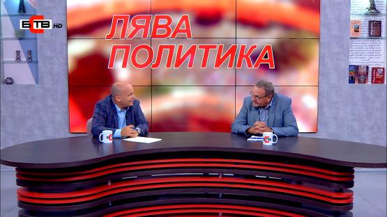 """""""Лява политика"""" с Александър Симов, гост Милко Недялков, депутат от БСП, журналист"""