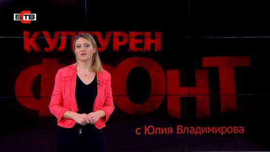 Културен фронт с Юлия Владимирова (15.12.19)