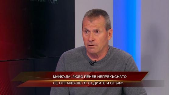 """Прокурори за """"Левски"""" и ЦСКА"""