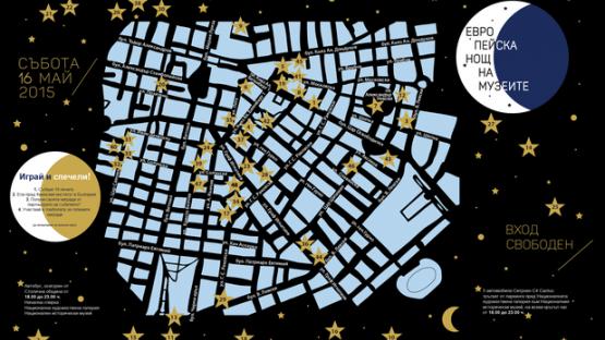 За петнадесета поредна година на 18 май София ще отбележи Европейската нощ на музеите