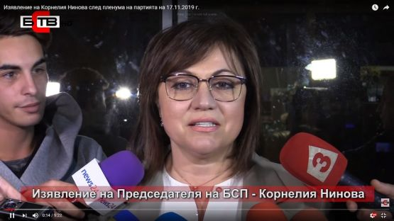 Изявление на Председателя на БСП Корнелия Нинова - брифинг след пленума на партията на 17.11.2019