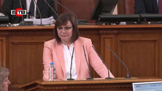 Корнелия Нинова: Властта забрани Бузлужда, БСП ще организира национален митинг пред Министерския съвет