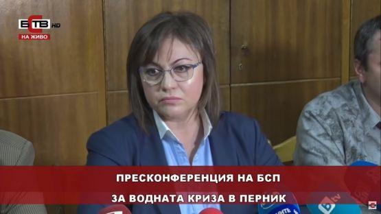 Корнелия Нинова: След отмяната на срещата зададох въпросите от името на перничани писмено до главния прокурор