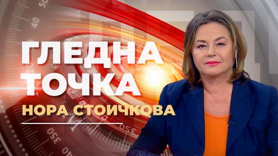 ГЛЕДНА ТОЧКА: Коментар на журналистът Нора Стоичкова за проблемите в българската енергетика