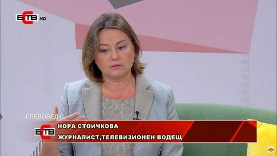 Следобед с БСТВ (15-11-2019), гост: Нора Стоичкова