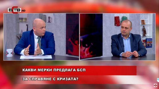 """""""Лява политика"""" с Александър Симов (05.05.2020)"""