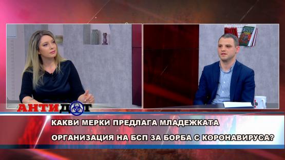 Антидот с Юлия Ал-Хаким (18.03.2020), гост: НИКОЛАЙ БЕРИЕВСКИ – ПРЕДСЕДАТЕЛ НА МЛАДЕЖКАТА ОРГАНИЗАЦИЯ НА БСП