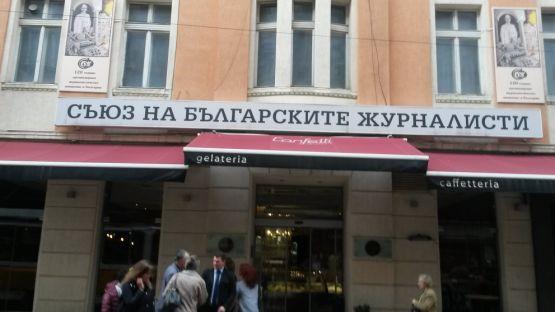 СБЖ отбелязва 175 години от началото на българската журналистика