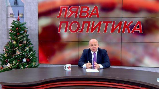"""""""Лява политика"""" с Александър Симов (31.12.2019)"""