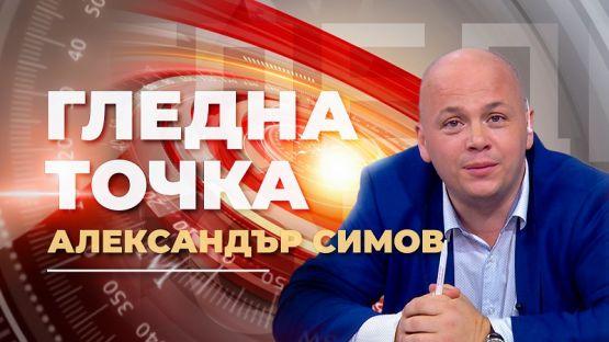 ГЛЕДНА ТОЧКА: Коментар на журналиста Александър Симов по актуалните теми на деня (12.08.2021)