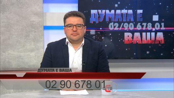 ДУМАТА е ВАША със Стоил Рошкев  (13.07.2020)