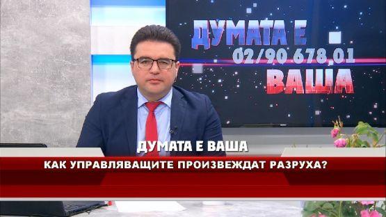 """""""ДУМАТА Е ВАША"""" (03.06.2020)"""
