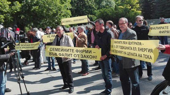 Протест на малките производители на електроенергия от възобновяеми енергийни източници