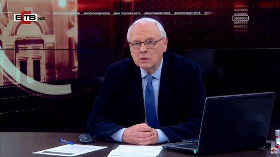 """Дискусионен клуб"" с Велизар Енчев (08.05.2020)"