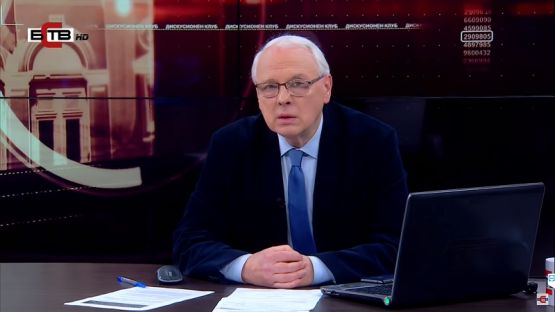 ДИСКУСИОНЕН КЛУБ с Велизар Енчев (15.05.2020)