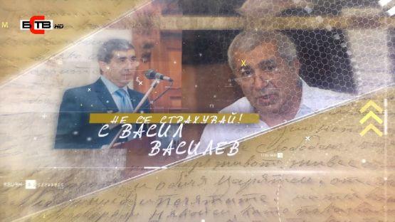 """""""НЕ СЕ СТРАХУВАЙ!"""" с Васил Василев (12.08.2020)"""