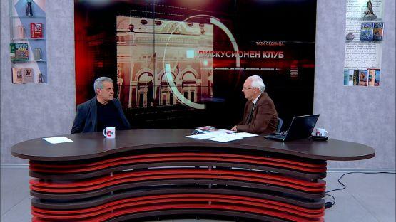 """Дискусионен клуб"" с Велизар Енчев (08.11.2019), гост: Калин Тодоров"