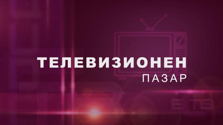 TV_PAZAR_ab24c1614b68c67e56e4c6180b63def5.jpeg