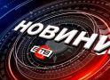 Обедна емисия новини (25.11.2020)