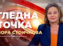 Журналистът от БСТВ Нора Стоичкова: Днес е поредният ден, в който Борисов се подиграва с държавата, с парламента и с нашето всемогъщо българско търпение
