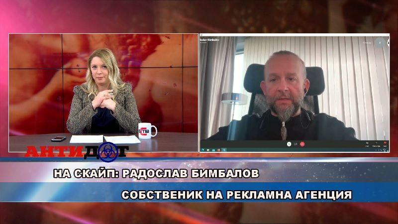 """""""АНТИДОТ"""", гост: РАДОСЛАВ БИМБАЛОВ, ПРЕДПРИЕМАЧ (01.04.2021)"""