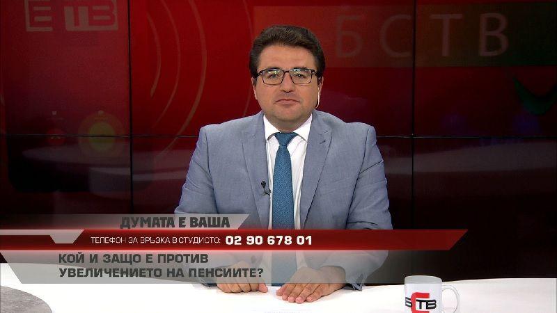"""""""ДУМАТА Е ВАША"""" с водещ СТОИЛ РОШКЕВ (08.09.2021)"""