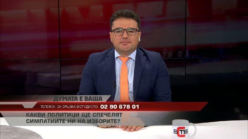 ДУМАТА Е ВАША с водещ СТОИЛ РОШКЕВ (16.09.2021)