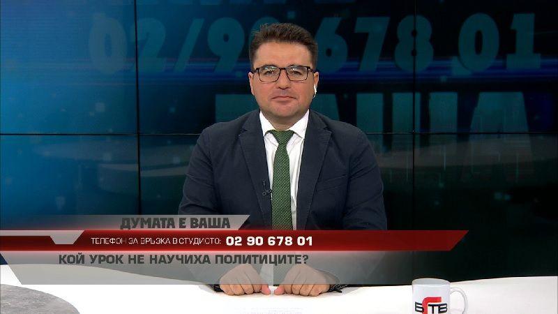 ДУМАТА Е ВАША с водещ СТОИЛ РОШКЕВ (15.09.2021)