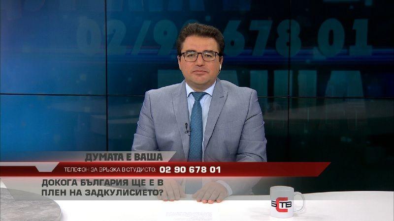 """""""ДУМАТА Е ВАША"""" с водещ СТОИЛ РОШКЕВ (14.09.2021)"""