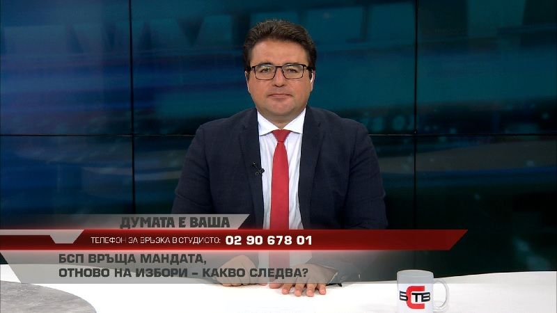 """""""ДУМАТА Е ВАША"""" с водещ  СТОИЛ РОШКЕВ (07.09.2021)"""