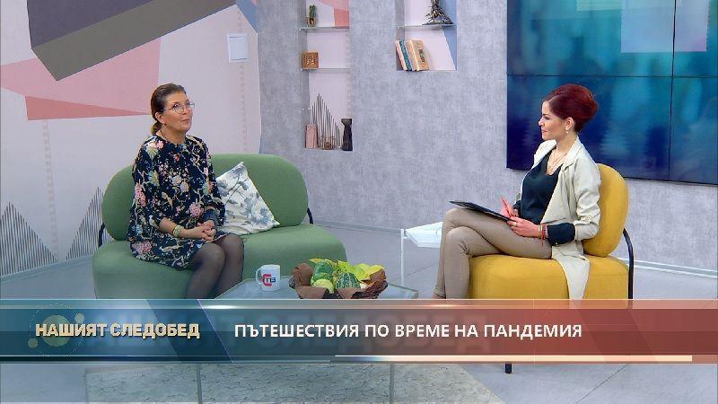 """""""Нашият следобед"""" с БСТВ (21.10.2021), гост: Владина Цекова, експерт връзки с обществеността и телевизионен продуцент"""