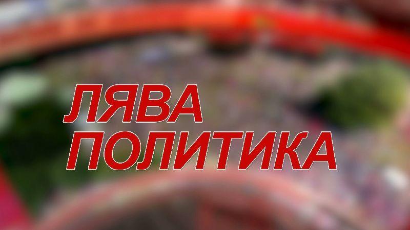 """""""ЛЯВА ПОЛИТИКА"""" с гост-водещ СТРАХИЛ АНГЕЛОВ (06.07.2021)"""