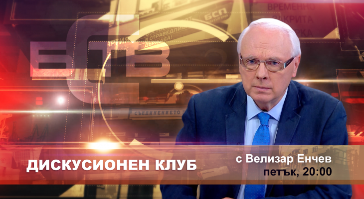 """ДИСКУСИОНЕН КЛУБ"" с водещ ВЕЛИЗАР ЕНЧЕВ (28.05.2021)"