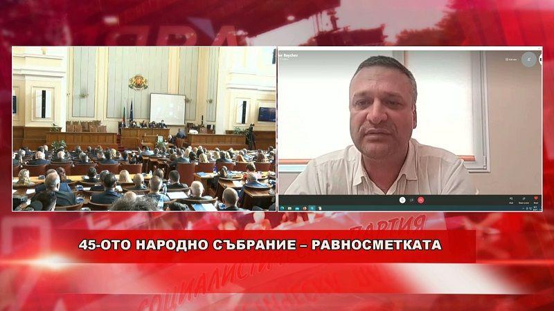 """""""Лява политика"""" с водещ Александър Симов (11.5.2021), част 1"""