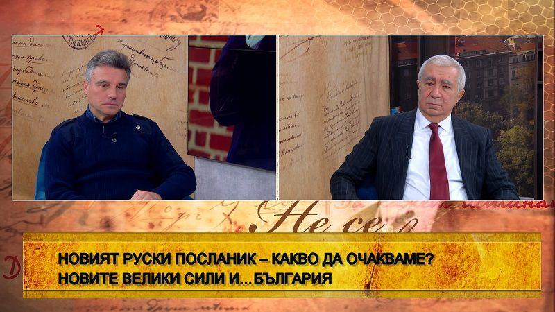 """""""Не се страхувай"""" с Васил Василев (18.1.2021), втора част"""