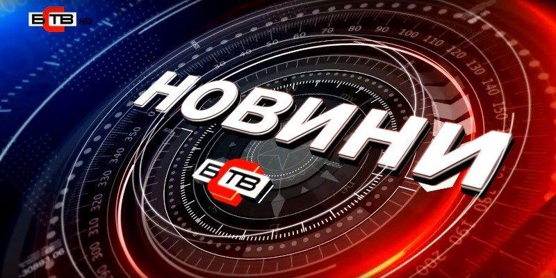 Обедна емисия новини (19.10.2021)